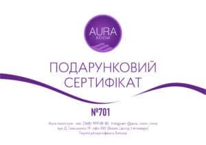 подарунковий сертифікат на масаж 701